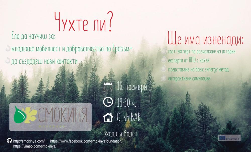 smokinya_did-you-hear-youth-mobility_002.jpg
