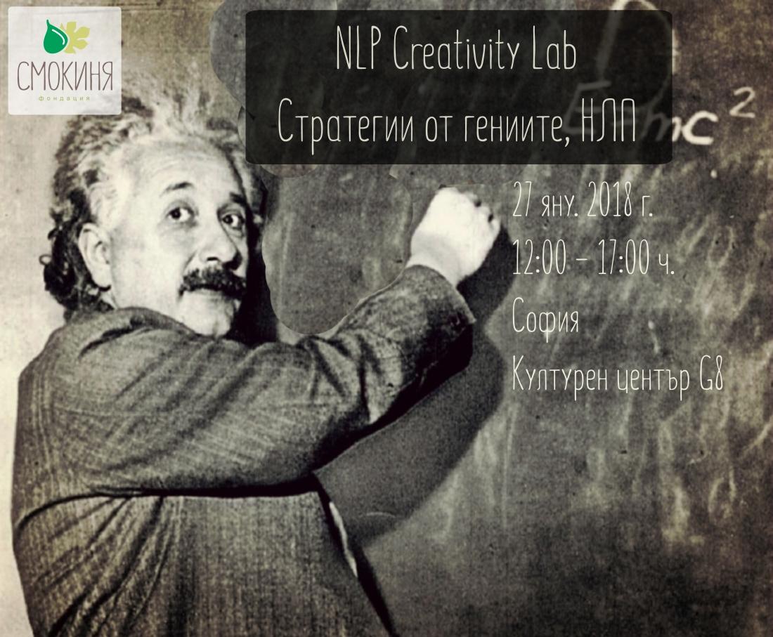smokinya_nlp-creativity-lab-strategies-of-genius_001.jpg