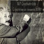 NLP Creativity Lab – НЛП Стратегии от гениите
