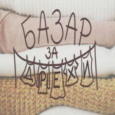 Clothes Bazaar – Базар за дрехи