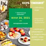 "Клуб Смокиня – ""творчески пикник"" / ""picnic for creativity"""