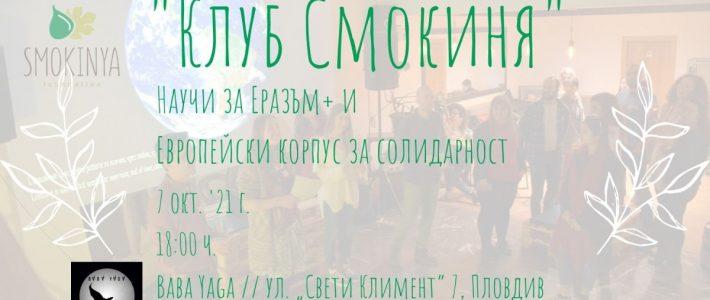 """""""Клуб Смокиня"""" – Седмична среща в Baba Yaga"""